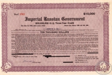 Imperial Russian Government (Authenticated:The National City Bank of New York),10000$, 1916 год.