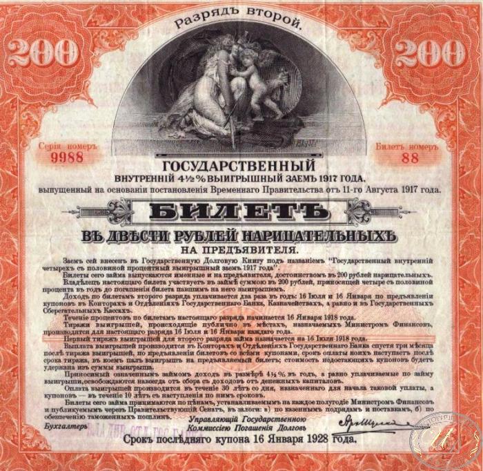 Государственный внутренний выигрышный займ 1917 залог за займ третьего лица