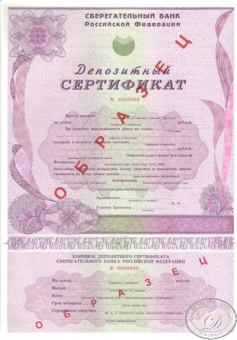 депозитный сертификат образец сбербанка - фото 8
