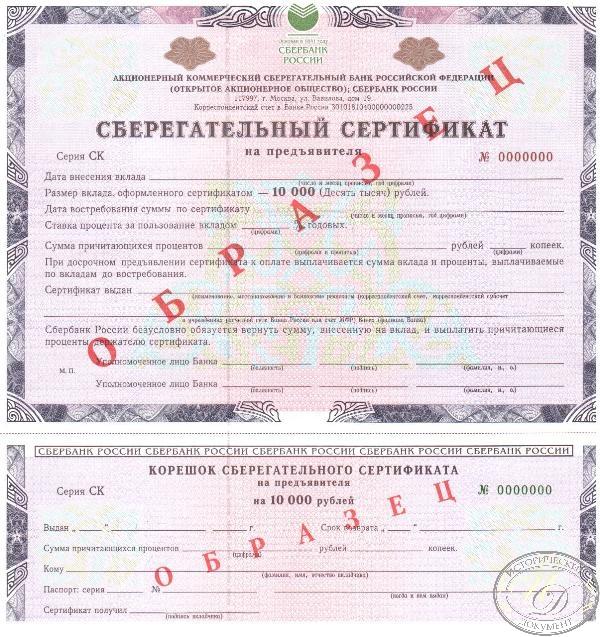 депозитный сертификат образец сбербанка - фото 7