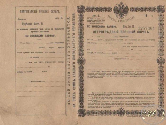 бланк военного билета скачать - фото 9